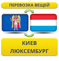 Перевозка Личных Вещей из Киева в Люксембург