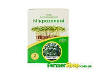 """Набор для выращивания микрозелени """"Домашний фермер"""" Кресс-cалат"""