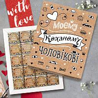 """Шоколадный набор мужу """"Коханому чоловікові крафтовий"""" 20 шок ( подарок на 14 февраля )"""