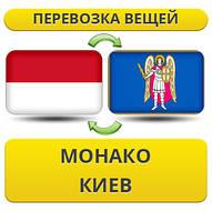 Перевезення Особистих Речей з Монако в Київ