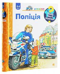 Книга Чому? Чого? Навіщо? Поліція. Автор - Андреа Ерне (Богдан)