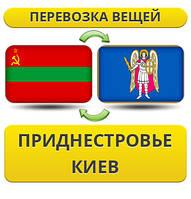 Перевозка Личных Вещей из Приднестровья в Киев