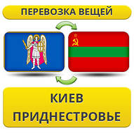 Перевозка Личных Вещей из Киева в Приднестровье