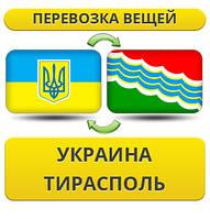 Перевозка Личных Вещей из Украины в Тирасполь