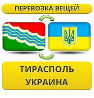 Перевозка Личных Вещей из Тирасполя в Украину
