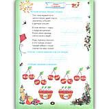Літній зошит з 1 у 2 клас Російською мовою Авт: Сапун Г. Вид: Підручники і Посібники, фото 3