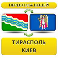 Перевозка Личных Вещей из Тирасполя в Киев