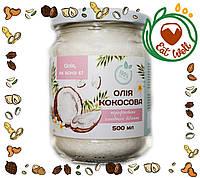 Кокосовое масло не рафинированное, первого холодного отжима, 500 мл