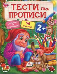 Книга Тести та прописи 2+ (Пегас)