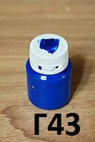 КодГ43 Краска акриловая глянцевая: синяя20мл