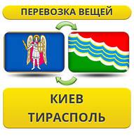 Перевозка Личных Вещей из Киева в Тирасполь