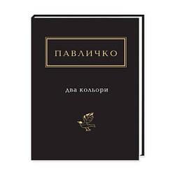 Книга Два кольори. Автор - Дмитро Павличко (А-БА-БА-ГА-ЛА-МА-ГА)