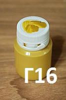 КодГ16 Краска акриловая глянцевая: охра 20мл