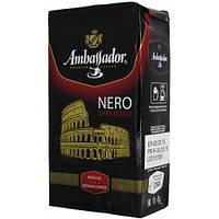 """Кофе молотый """"Ambassador"""" NERO в/п 225 г"""