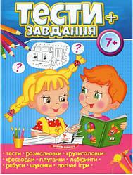 Книга Тести+завдання 7+ (Пегас)