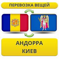 Перевозка Личных Вещей из Андорры в Киев