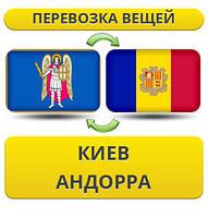 Перевозка Личных Вещей из Киева в Андорру