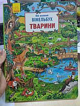 Детская книга Мой первый виммельбух Тварини