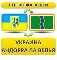 Перевозка Личных Вещей из Украины в Андорра ла Велья