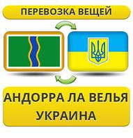 Перевозка Личных Вещей из Андорры ла Велья в Украину