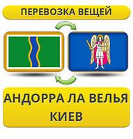 Перевозка Личных Вещей из Андорры ла Велья в Киев