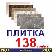 Плитка для стін 25*50 2 гатунок