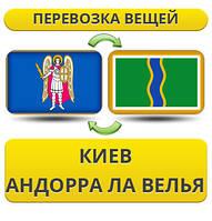 Перевозка Личных Вещей из Киева в Андорра ла Велья