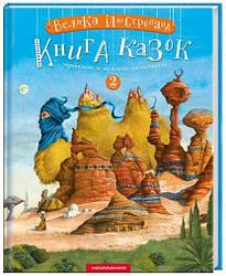Книга Велика ілюстрована книга казок. Том 2. Автор - Джоан Ролінґ (А-БА-БА-ГА-ЛА-МА-ГА)