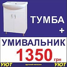 ТУМБА ПРОКСІ 50 З УМИВАЛЬНИКОМ
