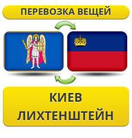 Перевозка Личных Вещей из Киева в Лихтенштейн