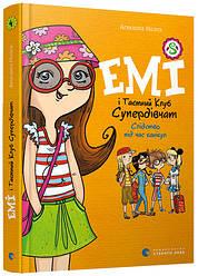 Книга Емі і Таємний Клуб Супердівчат. Слідство під час канікул. Автор - Агнєшка Мєлех (ВСЛ)