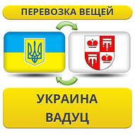 Перевозка Личных Вещей из Украины в Вадуц