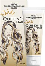 Queen's hair - Маска для восстановления волос (Квинс Хаир)