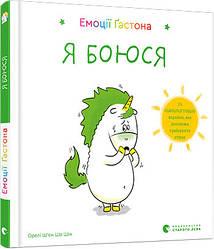 Книга Емоції Ґастона. Я боюся. Автор - Орелі Ш'єн Шо Шин (ВСЛ)