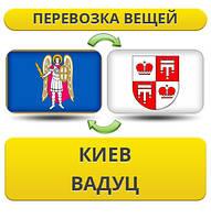 Перевозка Личных Вещей из Киева в Вадуц