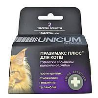 Таблетки Празимакс Плюс (таблетки від глистів) для кішок з рибою (1упаковка/2 таблетки)