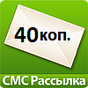 СМС рассылка по сельхозпредприятиям - Сельхозпредприятия Украины  в Черкассах