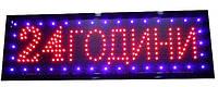 Светодиодная LED вывеска 24 Години