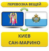 Перевозка Личных Вещей из Киева в Сан-Марино