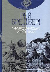 Книга Марсіанські хроніки. Повість. Автор - Рей Бредбері (Богдан)