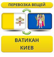 Перевозка Личных Вещей из Ватикана в Киев