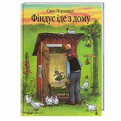 Книга Фіндус іде з дому. Казка. Автор - Свен Нордквіст (Богдан)