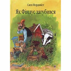 Книга Як Фіндус загубився. Автор - Свен Нордквіст (Богдан)