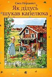 Книга Як дідусь шукав капелюха. Автор - Свен Нордквіст (Богдан)