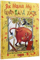 Книга Як Мама Му будувала хату. Автор - Юйя Вісландер, Свен Нордквіст (Богдан)