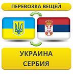 Из Украины в Сербию