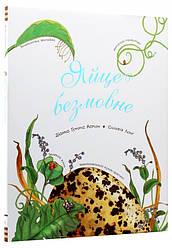 Книга Яйце безмовне. Автор - Діанна Гуттс Астон (Богдан) (суперобкладинка)