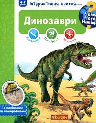 Книга Чому? Чого? Навіщо? Динозаври. Інтерактивна книжка. Автор Штефан Ріхтер (Богдан)