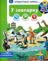 Книга Чому? Чого? Навіщо? У зоопарку. Інтерактивна книжка. Автор Штефан Ріхтер (Богдан)