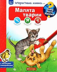 Книга Чому? Чого? Навіщо? Малята тварин. Інтерактивна книжка. Автор Штефан Ріхтер (Богдан)